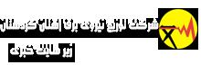 سایت خبری توزیع نیروی برق استان کردستان