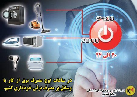 مدیر عامل شرکت توزیع نیروی برق استان کردستان خبر داد: تابستان بسیار سختی در انتظارمان است/افزایش ۲۵ درصدی مصرف برق در مقایسه با سال گذشته